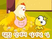닭장 안에서 일어난 일