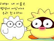 퐁이, 범생이 씨앗과 친구 되다!