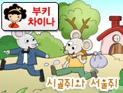 시골쥐와 서울쥐