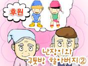 난장이와 구둣방 할아버지②