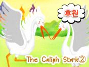 The Caliph Stork②