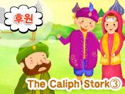 The Caliph Stork③