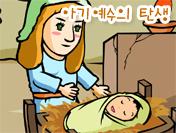 아기 예수의 탄생