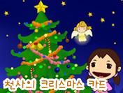 천사의 크리스마스 카드