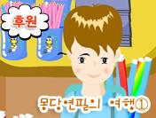 몽당연필의 여행①