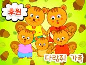 다람쥐 가족