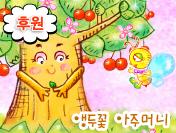 앵두꽃 아주머니