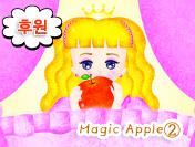 Magic Apple②
