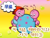 키 작은 해바라기와 아기 개미③
