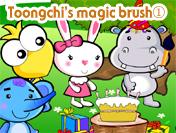 Toongchi's magic brush①