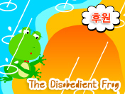 The Disobedient Frog