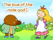The love of the mole god①