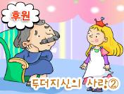 두더지신의 사랑②