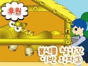 불새를 찾아간 이반 왕자③