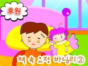 책 속 요정 바닐리②
