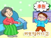 바보 할머니②