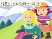 알프스 소녀 하이디②