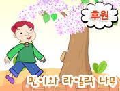 민이와 라일락 나무