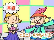 오즈의 마법사③