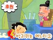 방귀뀌는 며느리②