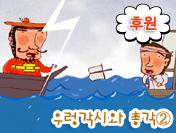 우렁각시와 총각②