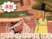 굴러다니는 고지식한 농부②