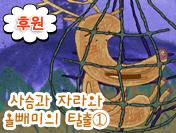 사슴과 자라와 올빼미의 탈출①
