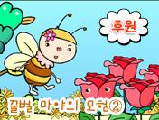 꿀벌 마야의 모험②