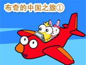 布奇的中国之旅①