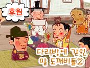 다락방에 갇힌 말 도깨비들②