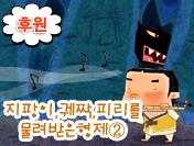 지팡이,궤짝,피리를물려받은형제②