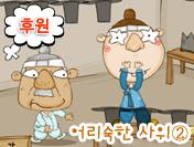 어리숙한 사위②
