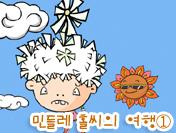 민들레 홀씨의 여행①