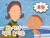 브노아의 낚시 놀이②