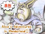 Alice`s Adventures in Wonderland①