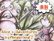 Alice`s Adventures in Wonderland⑦