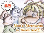 Alice`s Adventures in Wonderland⑧