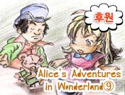 Alice`s Adventures in Wonderland⑨