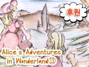 Alice`s Adventures in Wonderland⑬