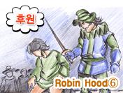 Robin Hood⑥