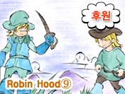 Robin Hood⑨