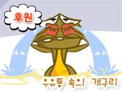 우유통 속의 개구리