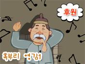 혹부리 영감①
