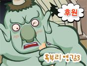 혹부리 영감③
