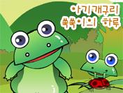 아기 개구리 쑥쑥이의 하루