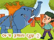 아기 코끼리 덤보②