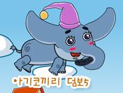 아기 코끼리 덤보⑤