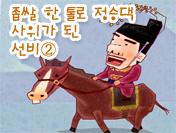 좁쌀 한 톨로 정승댁 사위가 된 선비②