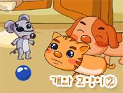 개와 고양이②